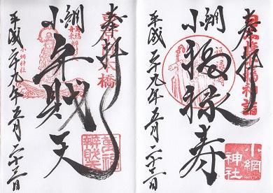 小網神社の写真