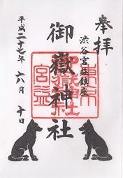 東京都宮益御嶽神社の本殿