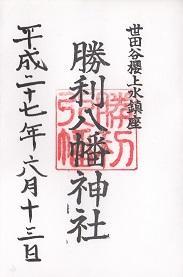 東京都勝利八幡神社の御朱印