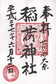 御嶽神社の近くの神社お寺|大原稲荷神社