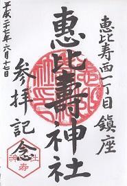 東京都恵比寿神社の御朱印