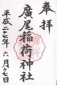 東京都廣尾稲荷神社の御朱印