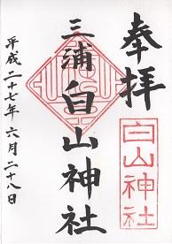 神奈川県白山神社の御朱印