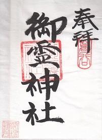 東京都御霊神社の御朱印