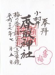 東京都香取神社の御朱印