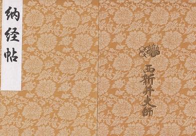東京都西新井大師総持寺の御朱印帳