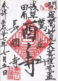 東京都長國寺の御朱印