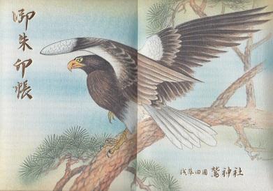 東京都鷲神社の御朱印帳