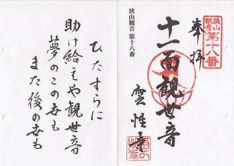 東京都雲性寺の御朱印