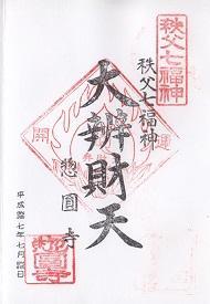 惣円寺の御朱印
