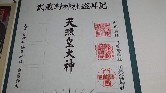 埼玉県三芳野神社の御朱印