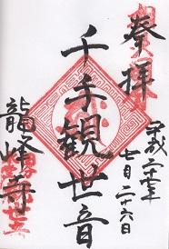 龍峰寺の御朱印