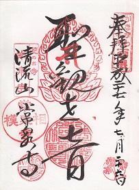 神奈川県常泉寺の御朱印
