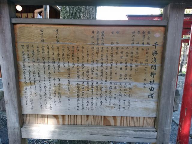 千勝浅間神社の歴史