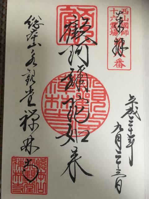 京都府禅林寺(永観堂)の御朱印