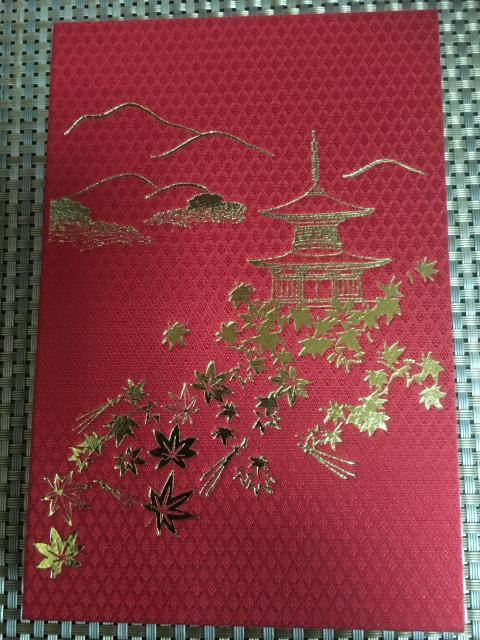 禅林寺(永観堂)の御朱印帳