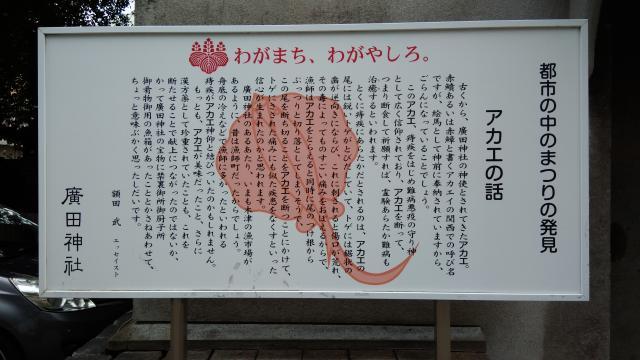 廣田神社の歴史