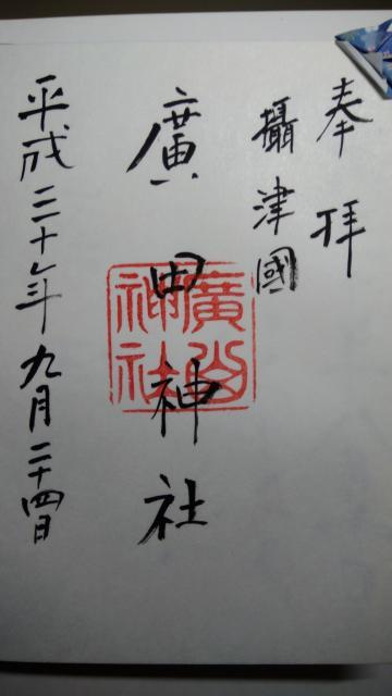 大阪府廣田神社の御朱印