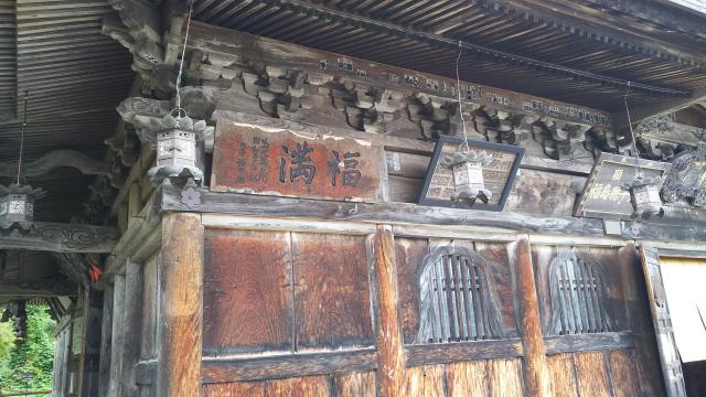 円蔵寺の本殿