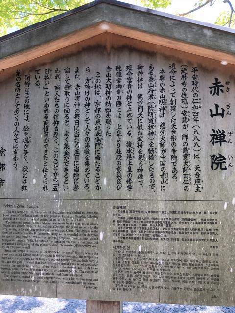 赤山禅院の歴史