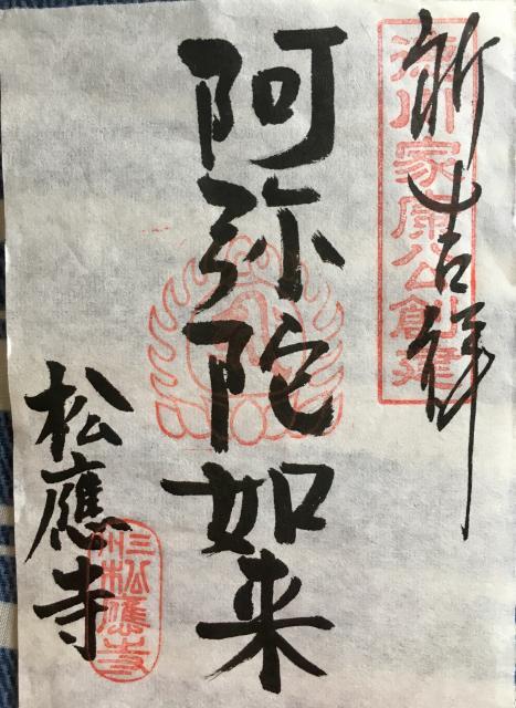 愛知県松應寺の御朱印