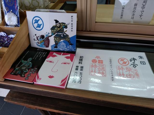 柴田神社の御朱印帳