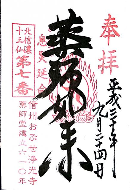 長野県浄光寺の御朱印