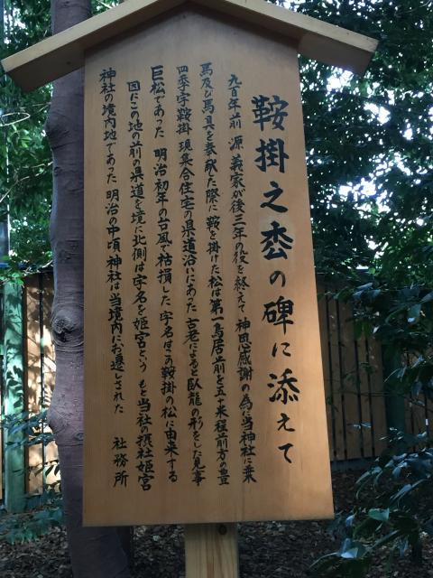 諏訪神社(駒木諏訪神社)の歴史