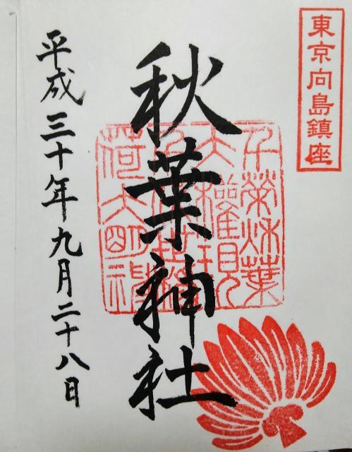 東京都秋葉神社の御朱印