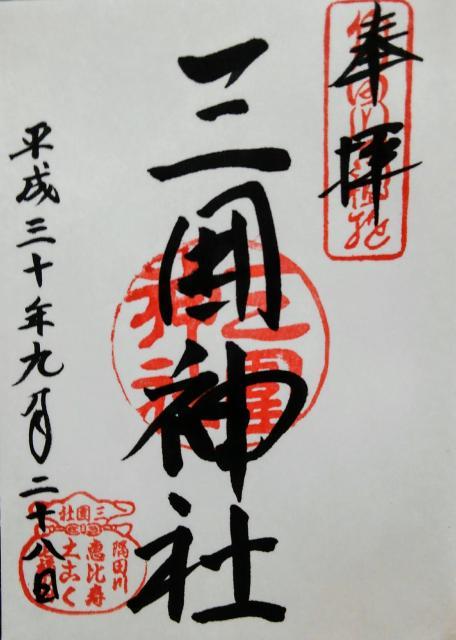東京都三囲神社(三越神社)の御朱印