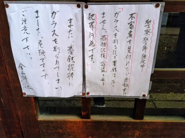 愛知県金山神社の建物その他