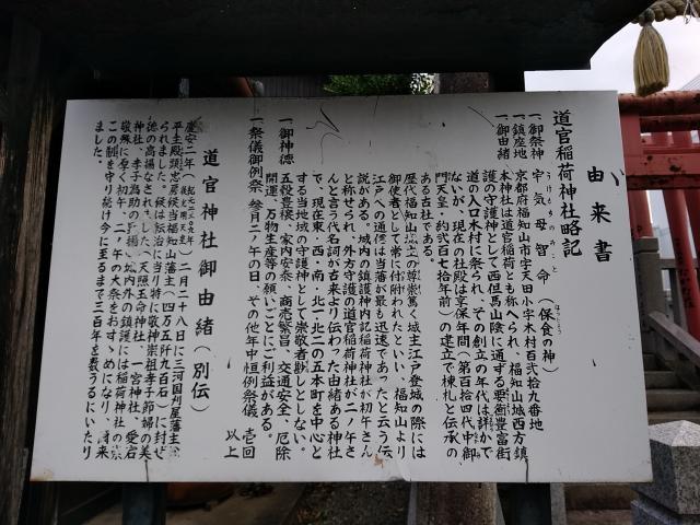 道官稲荷神社の歴史