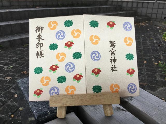 埼玉県鷲宮神社の御朱印帳
