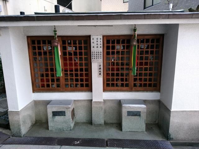 大阪府さいの木神社の地蔵