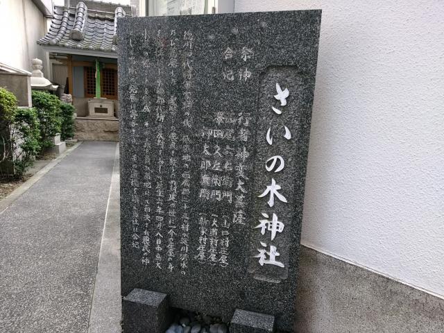 大阪府さいの木神社の歴史