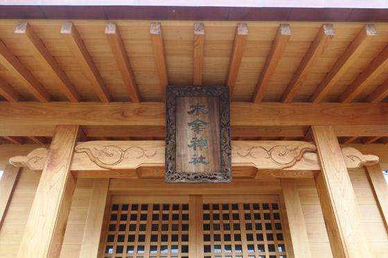 木傘神社の本殿