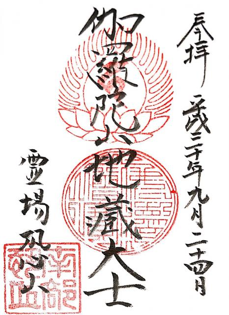 青森県菩提寺の御朱印