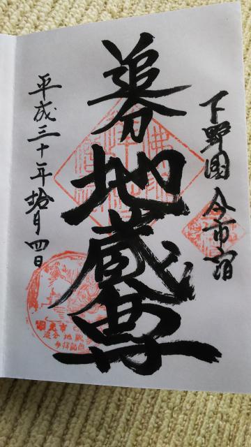 栃木県追分地蔵尊の御朱印