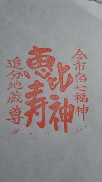 栃木県追分地蔵尊の授与品その他