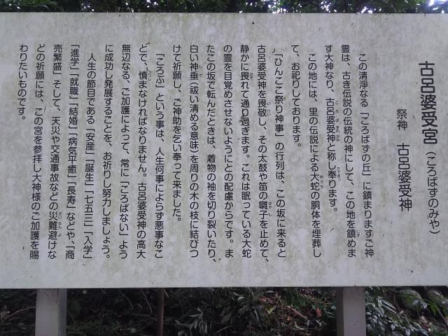 岐阜県古呂婆受宮の歴史