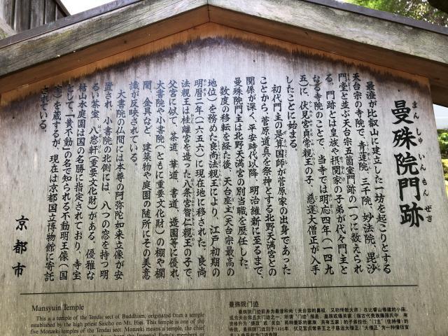 曼殊院門跡の歴史