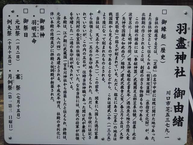 羽盡神社の歴史