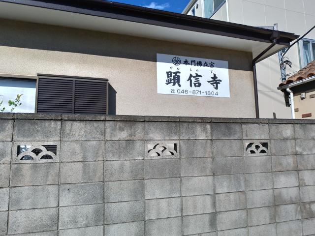 顕信寺の建物その他