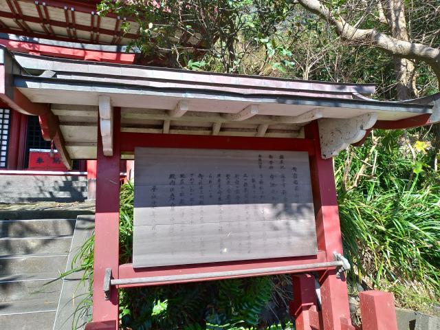 新宿稲荷神社(神奈川県逗子駅) - 歴史の写真