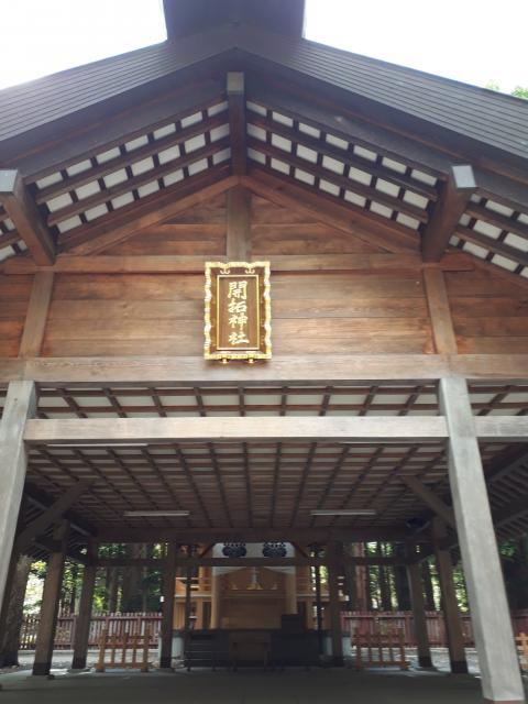 北海道神宮の近くの神社お寺|開拓神社