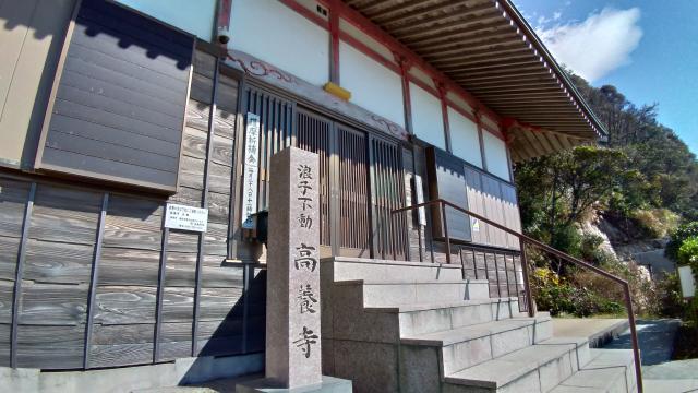 高養寺の建物その他