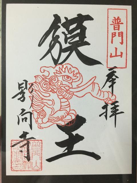 愛知県影向寺の本殿