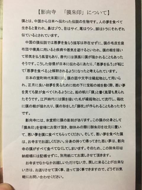 愛知県影向寺の写真