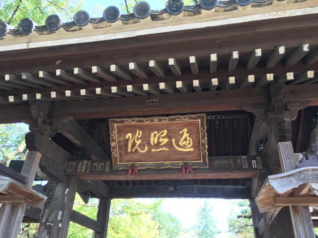 愛知県弘法山 遍照院の山門
