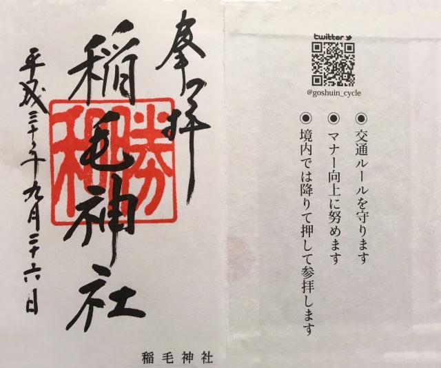 稲毛神社の御朱印